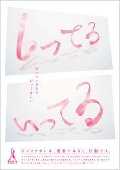 第11回 ピンクリボンデザイン大賞   イベント紹介   ピンクリボンフェスティバル