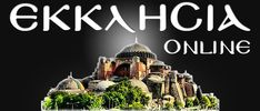 Εκκλησία Online Online Church, Great Buildings And Structures, Modern Buildings, Dubai Skyscraper, Greek History, Free To Use Images, Byzantine Icons, Concert Hall, Taj Mahal