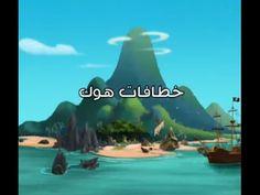 براعم : جيك وقراصنة ارض الاحلام خطافات هوك