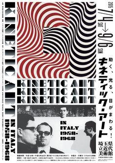 Japanese Exhibition Poster: Kinetic Art in Italy... | Gurafiku: Japanese Graphic Design