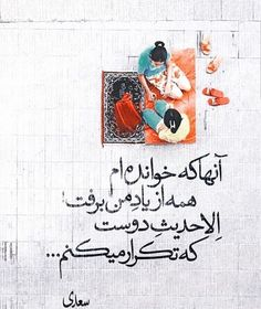 Rumi Poem, Persian Language, Great Poems, Sad Texts, Pomes, Persian Poetry, Good Day Quotes, Persian Quotes, Islamic Quotes Wallpaper