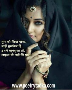 Quotes Discover ideas funny love poems for her beautiful for 2019 Romantic Quotes In Hindi Romantic Memes Love Romantic Poetry Romantic Shayari Hindi Quotes On Life Qoutes Comedy Quotes Urdu Quotes True Love Quotes Romantic Quotes In Hindi, Love Poems In Hindi, Romantic Memes, Love Romantic Poetry, Hindi Quotes Images, Hindi Shayari Love, Hindi Quotes On Life, Romantic Shayari, Shayari Image
