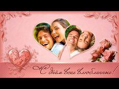 С Днем Святого Валентина Нежное и красивое поздравление