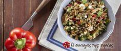 Φακές σαλάτα με λαχανικά και ανθότυρο #sintagespareas