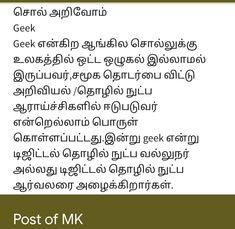 Tamil Language, Geek Stuff, Geek Things