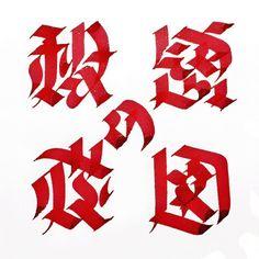 ARTAKANA / Feiyun font design