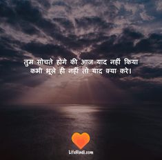 Ksm se kabhi na bhul payenge Secret Love Quotes, Love Smile Quotes, Love Quotes In Hindi, Good Life Quotes, Love Quotes For Him, One Word Quotes, Motivational Picture Quotes, True Feelings Quotes, Reality Quotes