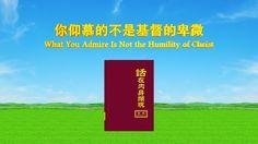 【東方閃電】全能神教會神話詩歌《你仰慕的不是基督的卑微》