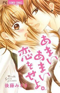 I dream about love. Is the real love really sweet or…? http://www.mangatown.com/manga/amai_amai_koi_o_seyo/