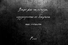 Απλά παίζει με το μυαλό σου www.renestyliara.com/ Inspiring Quotes About Life, Inspirational Quotes, Greek Quotes, Poetry Quotes, Just Me, Friendship Quotes, True Stories, It Hurts, Wisdom