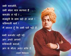 78 Best Vivekanand Quotes Images Swami Vivekananda Inspirational