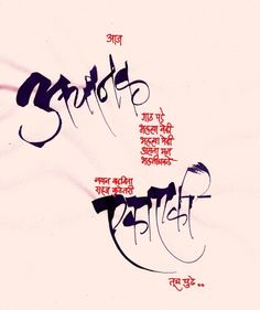 Marathi Calligraphy By BGLimye Poetry Anil