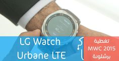 awesome LG Watch Urbane and Urbane LTE  Hands-On Check more at http://gadgetsnetworks.com/lg-watch-urbane-and-urbane-lte-hands-on/