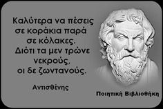 Ancient Words, Greek Quotes, True Words, Positive Quotes, Philosophy, Me Quotes, Literature, Inspirational Quotes, Wisdom