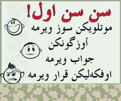 Sen sen ol! Mutluyken söz verme, üzgünken cevap verme, öfkeliyken karar verme. Islamic Art, Language, Wisdom, Calligraphy, Sayings, Books, Crests, Lettering, Libros