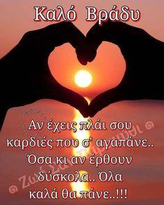 Good Night, Good Morning, Night Pictures, Wish, Quotes, December, Nighty Night, Buen Dia, Quotations