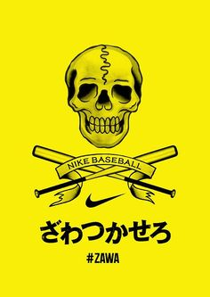 The new campaign for Nike Baseball in Japan is starting to roll out.