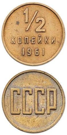 1/2 копейки 1961г. (пробная) (309×620)