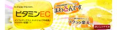 Vitamin EC
