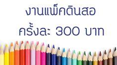 หารายได้เสริม 2560 งานแพ็คดินสอทำที่บ้าน งานฝีมือ ไม่มีค่ามัดจํา ค่าแรงดี http://xn--72c6aaahdg2a4gkr8fbgcyud5r8fex0g.blogspot.com/2017/03/2560.html