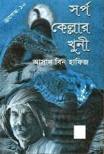 Sharpo Kellar Khuni : Crusade Series ( ক্রুসেড সিরিজ : সর্প কেল্লার খুনি )…