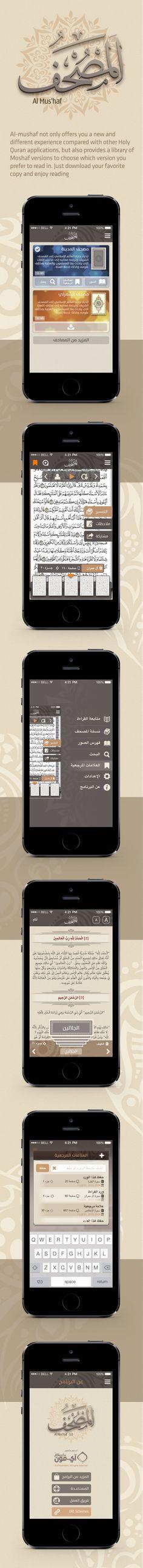 Al Mus'haf App by Ayman El Badry, via Behance