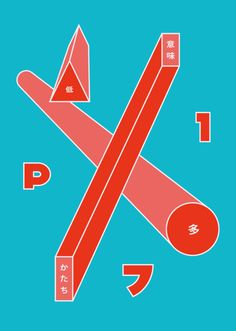 Japanese Poster: Form / Meaning. Okuyama Taiki. 2014