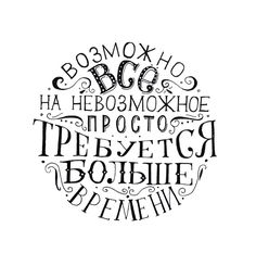 1 непрочитанный чат Calligraphy Letters, Typography Letters, Hand Lettering, Motivational Quotes, Inspirational Quotes, Verse, Word Art, Quotations, Texts