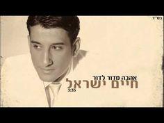 חיים ישראל - אהבה מדור לדור Chaim Yisrael