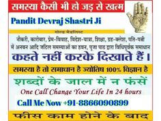 WHATSAAP NO.+91-8866090899 YOU CALL ME +91-9723634914 WORLD ((NO.1)) POWERFUL BEST INDIAN ((ASTROLOGER)) GURU JI (((+918866090899))) call please Get all solutions in your life within 24 hours and with 101% guaranteed. With in astrology systematic call to GURU JI +91-8866090899and get advice from him. Any problems WHATSAAP NO.+91-8866090899 YOU CALL ME +91-9723634914 One Time Contact to …