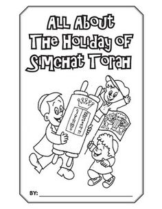 Simchat Torah coloring book - depicting the highlights of this special day. Perfect for Hebrew Schools or young children