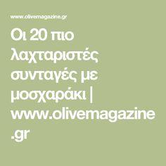Οι 20 πιο λαχταριστές συνταγές με μοσχαράκι | www.olivemagazine.gr The Kitchen Food Network, My Cookbook, Food Network Recipes, Recipies, Cooking, Beef, Lamb, Master Chef, Meals