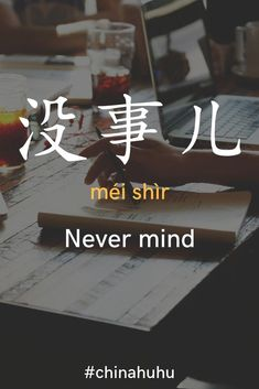 Macht nichts = keine Importa Related posts: Words from Common Chinese Characters 100 Basic Chinese Characters Chinese measure words for people and animal Chinese Opposites Words: Chinese Lessons for Kids Japanese Language Learning, Chinese Language, Korean Language, Spanish Language, French Language, Mandarin Lessons, Learn Mandarin, Basic Chinese, How To Speak Chinese