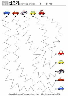 Transportation Preschool Activities, Preschool Activity Books, Preschool Fine Motor Skills, Preschool Workbooks, Activity Sheets For Kids, Preschool Writing, Preschool Lesson Plans, Free Preschool, Teacher Books