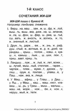 Learn Russian, Russian Language, Im Trying, Kids Education, Worksheets, Math Equations, Writing, Learning, School