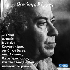 Happiness is no more than two hands that will hold, hug and finally shut your eyes - Thanassis Veggos, Greek actor Religion Quotes, Wisdom Quotes, Me Quotes, Colors And Emotions, Wise People, Greek Culture, Special Words, Literature Books, Clever Quotes