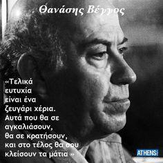 Ο Θανάσης Βέγγος πέθανε στις 3 Μαΐου 2011.     megalos anthropos.........