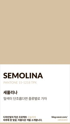 Color of today: Semolina디자인빛의 작은 프로젝트 오늘의색은 하루에 한 빛깔, 아름다운 색과 재미있는...