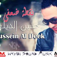 Hussein El Deek - Noktat Da3fi  2015 HQ    حسين الديك - نقطة ضعفي by WSM-35 on SoundCloud