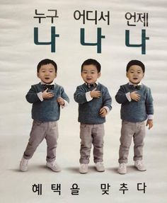 Daehan, Minguk, Manse ♡ The Return of Superman Cute Kids, Cute Babies, Baby Kids, Song Il Gook, Triplet Babies, Superman Kids, Korean Tv Shows, Man Se, Song Daehan
