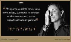 Miuccia Prada #Quote #Fashion_Trepanation #Style #MiucciaPrada