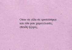 Greek Quotes Unique Words, Greek Quotes, English Quotes, Quotes To Live By, Philosophy, Poems, Lyrics, Sayings, Theory