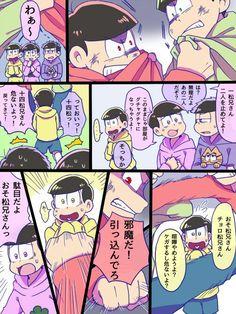 things are heated up Osomatsu San Doujinshi, Gakuen Babysitters, Gekkan Shoujo Nozaki Kun, Ichimatsu, Howls Moving Castle, Pin Art, Dark Anime, Funny Love, Awesome Anime