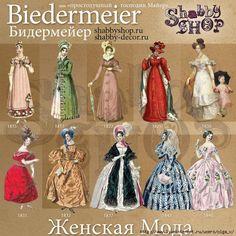 Evoluzione del vestito femminile dal 1815