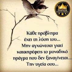 Greek Quotes, Be A Better Person, Picture Quotes, Karma, Clever, Motivational Quotes, Advice, Inspiration, Biblical Inspiration