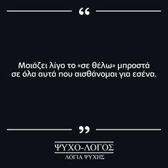 """""""Αισθάνομαι τόσα πολλά για εσένα, που δεν περιγράφονται με λέξεις... Τόσα που ούτε ο νους σου δεν…"""" #psuxo_logos #ψυχο_λόγος #greekquoteoftheday #ερωτας #ποίηση #greek_quotes #greekquotes #ελληνικαστιχακια #ellinika #greekstatus #αγαπη #στιχακια #στιχάκια #greekposts #stixakia #greekblogger #greekpost #greekquote #greekquotes"""