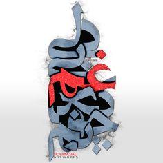 دلی بی غم کجا جویم که در عالم نمیبینم .. #سعدی .. #گرافیک #دل #غم #شعر #شعرگرافی #طراحی #پاییز #پوریاولی .. #graphic #design #by #pouriavali #iran #love # sadi #poem