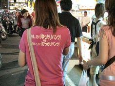 外人が着てる漢字Tシャツがひどいwww