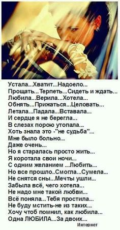 Популярные пины на тему «цитаты» Poem Quotes, Heart Quotes, Wise Quotes, Inspirational Quotes, Cool Words, Wise Words, Russian Quotes, Touching Words, L Love You