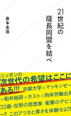 倉本圭造『21世紀の薩長同盟を結べ』